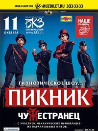 11 октября / ПИКНИК / БКЗ Октябрьский