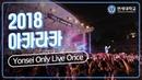 2018 아카라카 YONSEI ONLY LIVE ONCE
