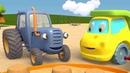 Мультики про машинки - Синий Трактор Гоша - ГРЯЗНУЛЯ Развивающие мультфильмы для детей