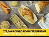 «ПроСТО кухня»: угадай блюдо по ингредиентам