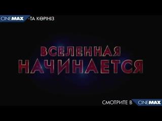 Капитан марвел - смотрите на панорамных экранах cinemax.mp4