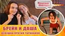 Реакция девушек - Брейн и Даша Девушка против тараканов. Олег Брейн реакция. BrainDit