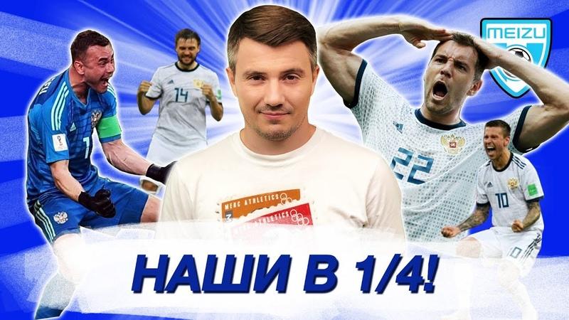 Победа! Россия - Испания (4:3)! Акинфеев, Смолов, Головин, Игнашевич, Черышев