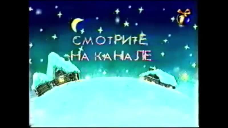 Заставка (ОРТ 21.12.1998-10.01.1999)