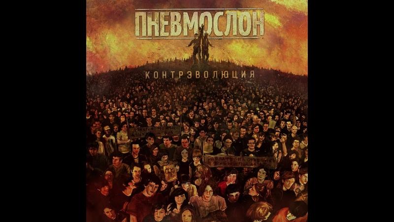 ПНЕВМОСЛОН – Завод «Говнорок»