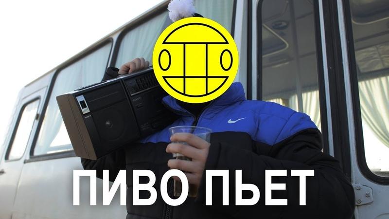 МС ХОВАНСКИЙ СОБОЛЕВ - ПИВО ПЬЕТ [Тает Лед гр. Грибы]