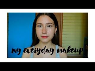 МОЙ ПОВСЕДНЕВНЫЙ МАКИЯЖ,макияж в школу, my everyday makeup