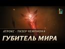 Атрокс: Губитель мира | Тизер чемпиона – League of Legends