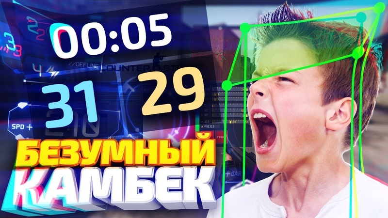 САМЫЙ ДИКИЙ КАМБЕК ПРОТИВ ЧИТЕРОВ В КС ГО! - АНТИЧИТЕРЫ (CS:GO)