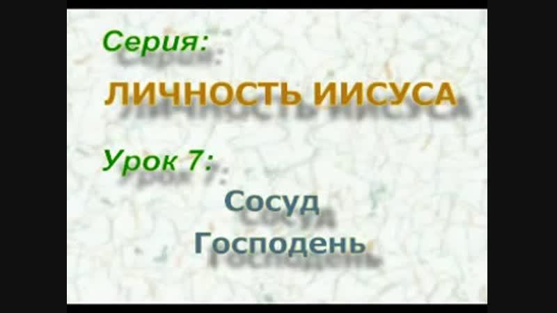 Личность Иисуса - Урок 7 Сосуд Господень