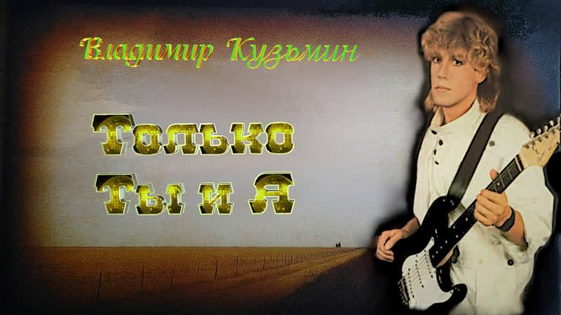 Владимир Кузьмин и «Динамик» - Только ты и я (караоке)