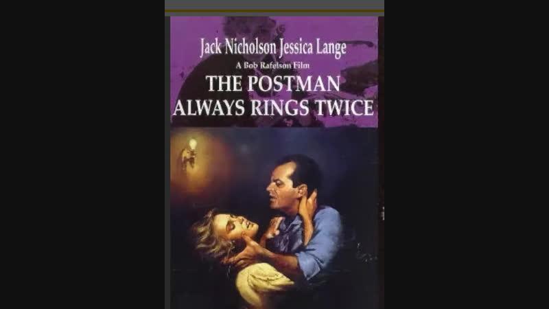 Почтальон всегда звонит дважды The Postman Always Rings Twice (1981) дубляж СССР,BDRip.1080