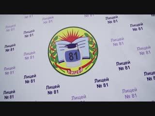 Клип Выпускной 2018 лицей № 81
