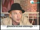 Леонид Лейкин о драматической клоунаде