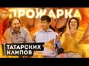ДЕНИС САЛЬМАНОВ ОБЪЯВИЛ ВАЙНу ТАТАРСКИМ КЛИПАМ/ Прожарка татарских клипов 8