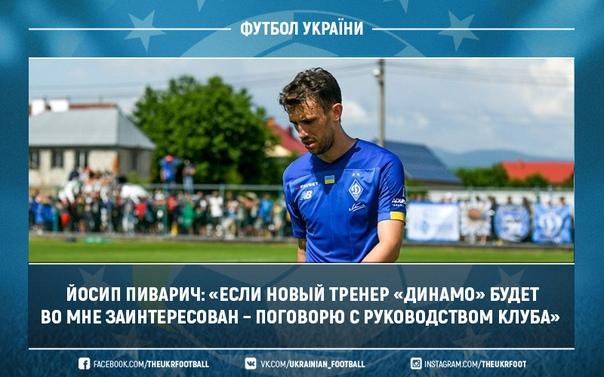 Йосип Пиварич: «Если новый тренер «Динамо» будет во мне заинтересован – поговорю...