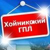 "УО ""Хойникский ГПЛ"""