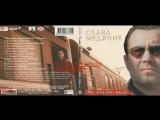 Владислав Медяник Эх, жизнь моя 1997
