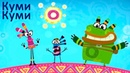 Песни из мультфильмов - очень весёлая песенка из мультсериала Куми-Куми - прикольная песня