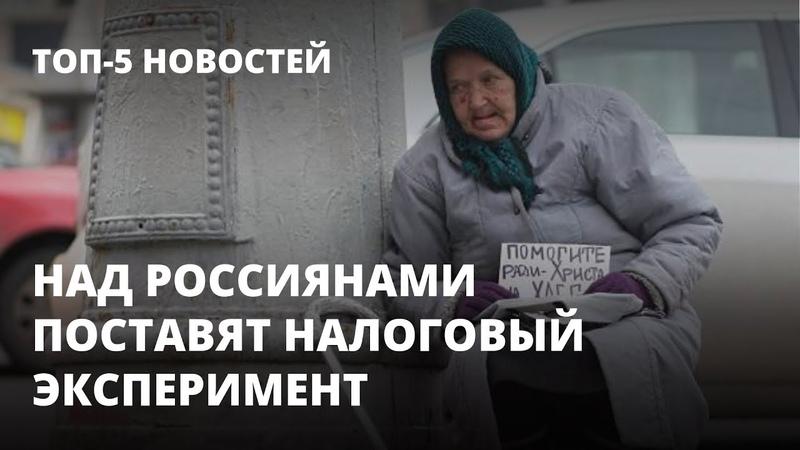 Над россиянами поставят налоговый эксперимент - Топ-5 новостей