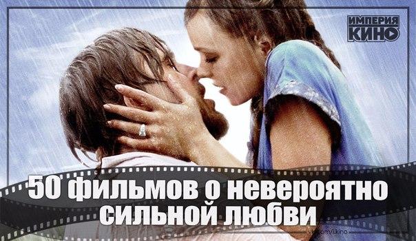Список из 50 романтичных фильмов о невероятно сильной любви.