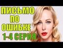 ВСЕ СЕРИИ ! Письмо по ошибке 1-4 серия Русские мелодрамы 2018 Украинские сериалы новинки 2018