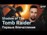 Shadow of the Tomb Raider. Первые впечатления от новой Лары Крофт