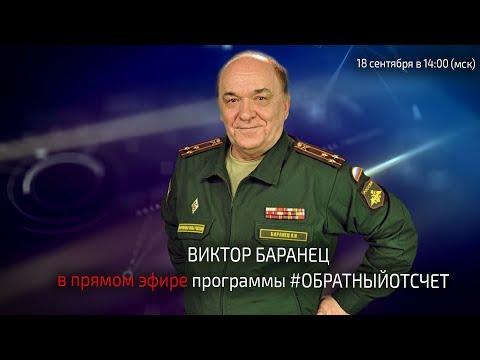 Виктор Баранец в прямом эфире программы ОБРАТНЫЙОТСЧЁТ