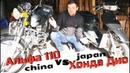 Альфа 110 против Хонды Дио Alpha 110 vs Honda Dio