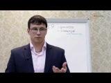 Юрий Соловьев. Как создать свой бизнес. Часть 2: Бизнес идея и подбор персонала