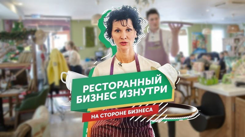 На стороне бизнеса. Известный ресторанный критик Катя Калина изучает профессию официанта изнутри.