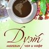 Подарки из чая и кофе интернет магазин Дуэт