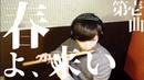 [篠笛]春よ、来い/松任谷由実/篠笛演奏 一太郎、&ピアノ伴奏 williams