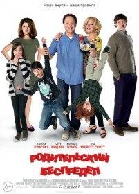 Родительский беспредел / Parentat Guidance (2012)