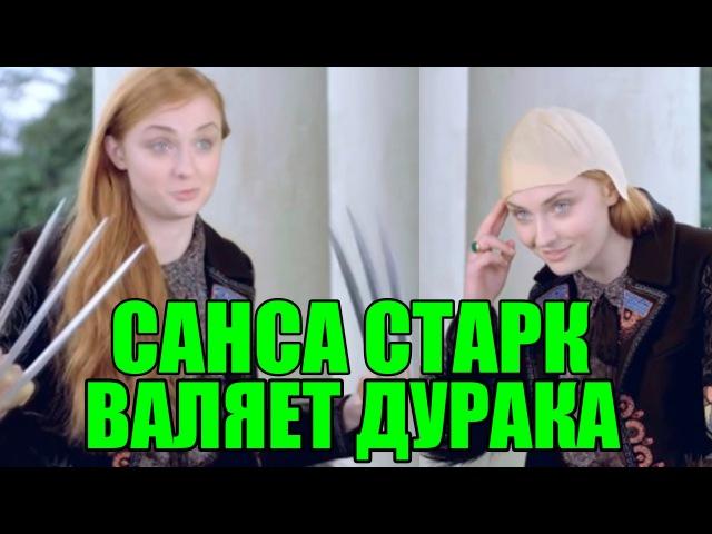 Санса Старк валяет дурака(RUS VO)
