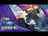HEROES OF THE STORM игра от Blizzard. СТРИМ! Делаем дейлики вместе с JetPOD90, часть №2.