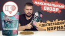 Сухой корм Purina ONE для кошек с говядиной | Максимальный обзор корма и состав Пурина ван для кошек