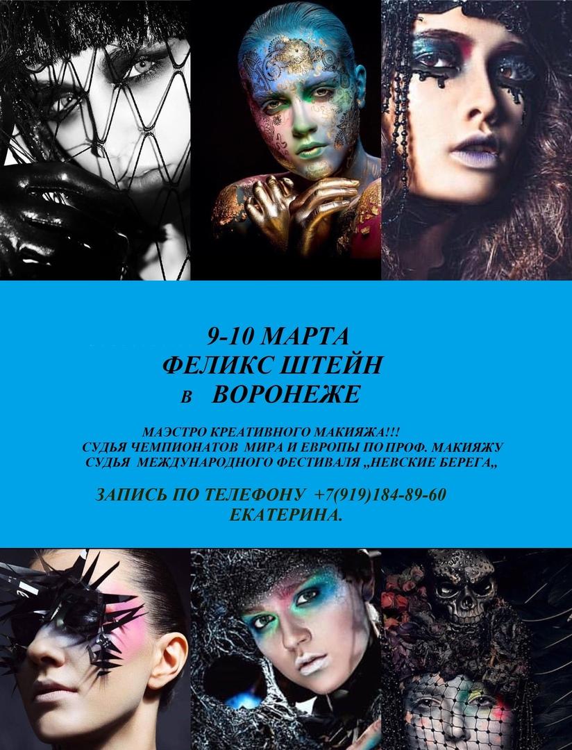 Афиша Воронеж 9-10 марта 2019 ФЕЛИКС ШТЕЙН В ВОРОНЕЖЕ !