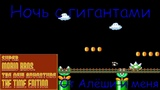 ТЁМНАЯ НОЧЬ С ГИГАНТАМИ SMBX The New Adventure. The Time Fixed Edition #3