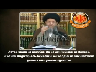 Камаль аль-Хайдари-«Нет никаких доказательств рождения Махди».mp4