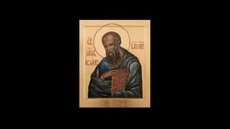 Библия. НОВЫЙ ЗАВЕТ. 3-е Соборное послание святого Апостола Иоанна Богослова ( 144 X 176 ).3gp