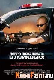 Фильм Добро пожаловать в Лэйквью! / Lakeview Terrace (2008)