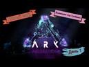ARK Aberration новый мир, выживаем под Грибами День 1