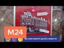 Плакаты с необычными фактами о столице разместили на 150 станциях метро Москва 24
