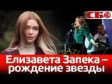 Елизавета Запека – девушка с хрустальным голосом