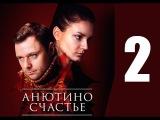 Анютино счастье 2 серия (сериал, 2013) Мелодрама. Фильм «Анютино счастье» смотреть онлайн