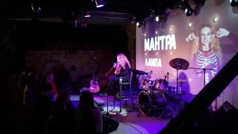 Маша Мантрова - Кудрявая бестия (Acoustic)