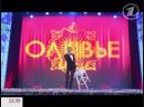 Андрей Баринов- Оливье шоу