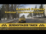 #ЗеленоглазоеТакси Алексей Кортнев