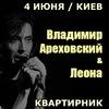 4 июня. Ареховский и Леона. Квартирник для неусп